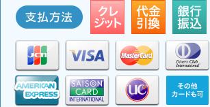 支払方法:クレジット・代金引換・銀行振込