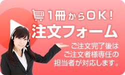 1冊からOK!注文フォーム