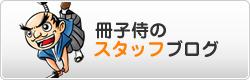 冊子侍のスタッフブログ