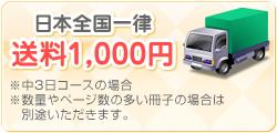 日本全国一律送料1000円